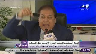 على مسئوليتى - محمد أبو العينين : الرئيس السيسي لم يتحدث بكلمة واحدة حول التعديلات الدستورية