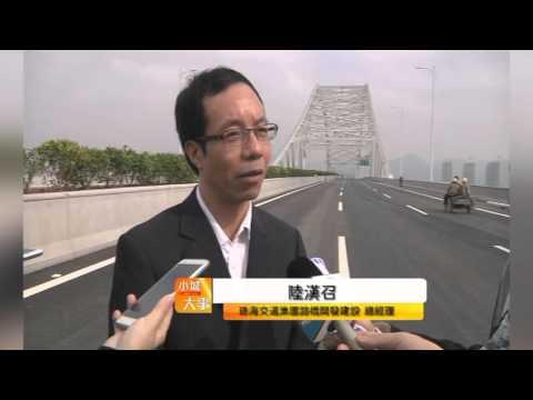 小城大事全国最大钢桁拱大桥橫琴 ...