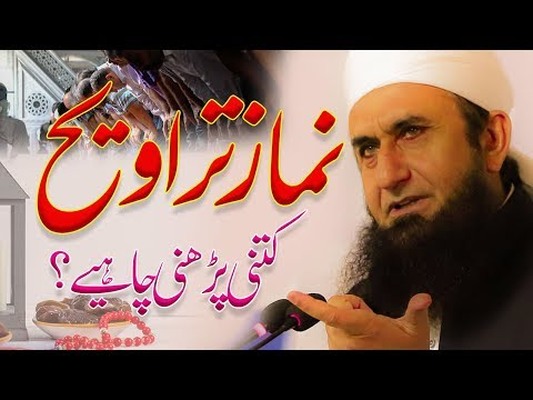 Namaz E Taraweeh (کتنی پڑھنی چائیے؟) | Molana Tariq Jameel Latest Bayan 7-05-2019