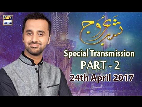 Video Shab-e-Urooj Special Transmission - Part 2 - 24th April 2017 download in MP3, 3GP, MP4, WEBM, AVI, FLV January 2017