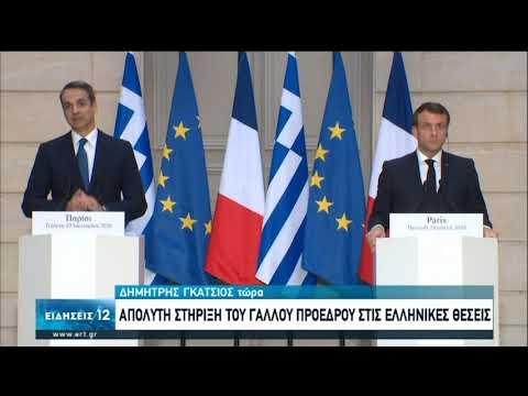 Ε.Μακρόν   Απόλυτη στήριξη του Γάλλου Προέδρου στις ελληνικές θέσεις   13/08/2020   ΕΡΤ