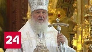 Патриарх Кирилл поздравил православных с наступающим праздником