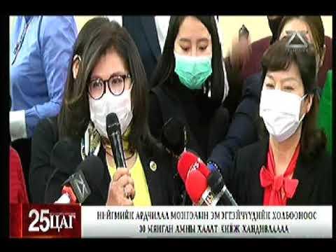 Нийгмийн ардчилсан Монголын эмэгтэйчүүдийн холбооноос 30 мянган амны хаалт хийж хандивлалаа