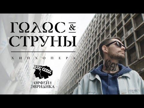 Noize MC – Голос&Струны (Орфей)