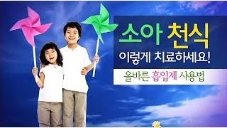 소아천식 이해와 치료법 미리보기