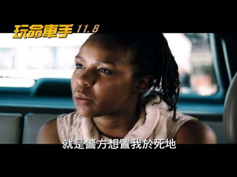 【玩命車手】電影預告11/8摧到底