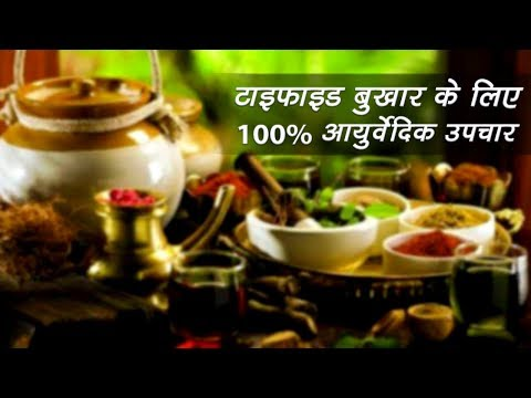 100% Ayurvedic treatment for typhoid fever