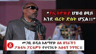 Video Ethiopia: መጋቢ ሀዲስ አለማየሁ ስለ ሀገራችን ፖለቲካ ፓርቲዎች የተናገሩት አስቂኝ ንግግር!! MP3, 3GP, MP4, WEBM, AVI, FLV Maret 2019