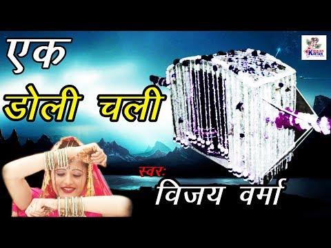Ek Doli Chali Ek Arthi Chali || एक डोली चली एक अर्थी चली || Vijay Verma || Anjali Raghav