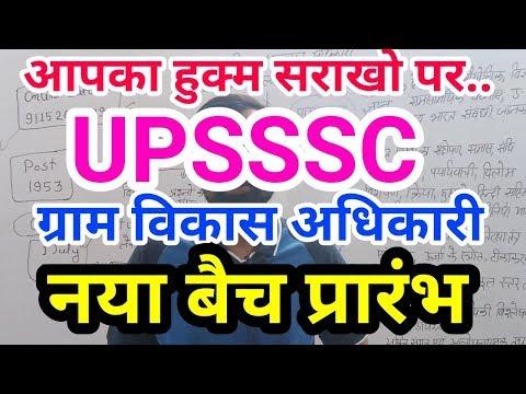 UPSSSC VDO Batch प्रारंभ (Online Batch के लिये Registration Open Please Call-9115269789)