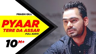 Song - Pyaar Tere Da Assar (Ful Audio Song)Artist - Prabh GillLyrics - Maninder KaileyMusic - Jatinder ShahLabel - Speed RecordsLike  Share  Spread  Love  Enjoy & stay connected with us!► Subscribe to Speed Records : http://bit.ly/SpeedRecords► Like us on Facebook: https://www.facebook.com/SpeedRecords► Follow us on Twitter: https://twitter.com/Speed_Records► Follow us on Instagram: https://instagram.com/Speed_Records► Follow on Snapchat : https://www.snapchat.com/add/speedrecords Digitally Powered by One Digital Entertainment [https://www.facebook.com/onedigitalentertainment/][Website - http://www.onedigitalentertainment.com] Publishing Partner By - Gabruu.comWebsite: http://www.gabruu.com/Facebook : https://www.facebook.com/GabruuOfficial/?fref=ts  Virasat Facebook Link - https://m.facebook.com/Virasat-152196...Oops TV Facebook Link - https://m.facebook.com/oopstvfun/