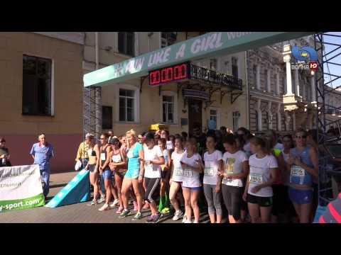 Женский забег в Одессе