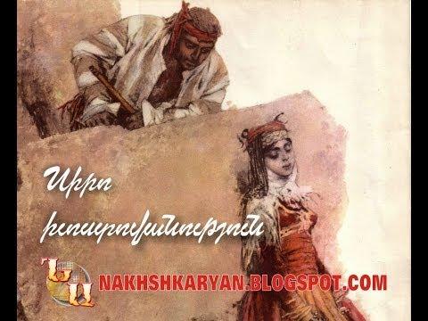 ՍԻՐՈ ԽՈՍՏՈՎԱՆՈՒԹՅՈՒՆ 5 (видео)
