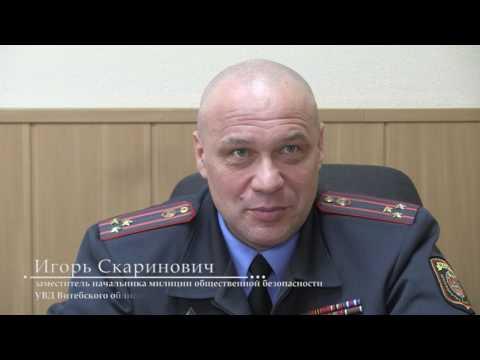 Видеоотчет об участии витебских милиционеров в параде в честь 100-я милиции Беларуси