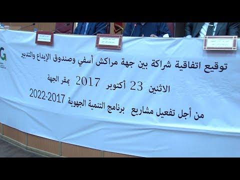 توقيع اتفاقية شراكة استراتيجية بين مجلس جهة مراكش آسفي ومجموعة صندوق الإيداع والتدبير