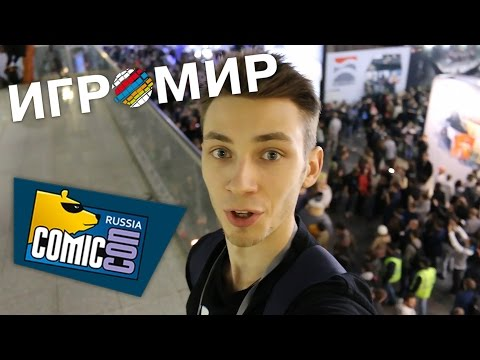 Игромир/ComicCon 2014 - Репортаж