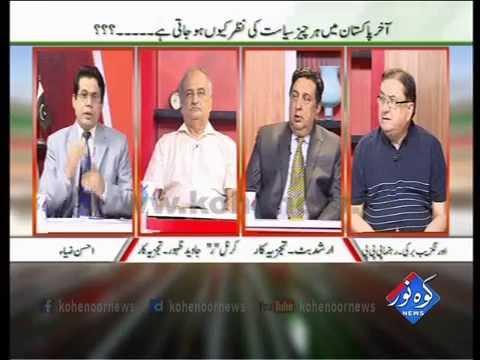 Pakistan Ki Awaaz 16 08 2016
