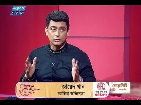 উইথ নাজিম জয় || উপস্থাপক: শাহরিয়ার নাজিম জয় || অতিথি: চলচ্চিত্র অভিনেতা জায়েদ খান