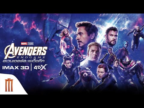 Marvel Studios | Avengers End Game - Official Trailer [ซับไทย]