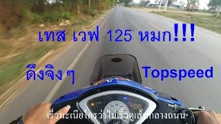 Download Lagu Benzkyim-เทสเวฟ125 Mp3
