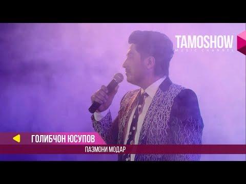 Голибчон Юсупов - Пазмони модар (Клипхои Точики 2017)
