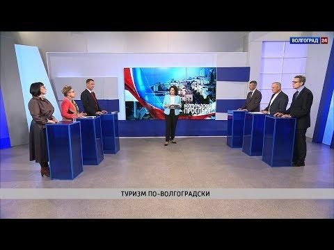 Туризм по-волгоградски. Выпуск от 12.12.2019