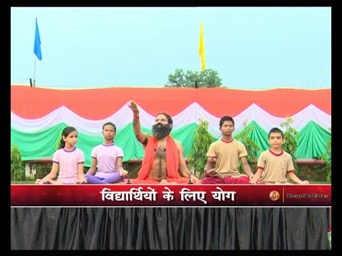 Yoga for Students by Swami Ramdev