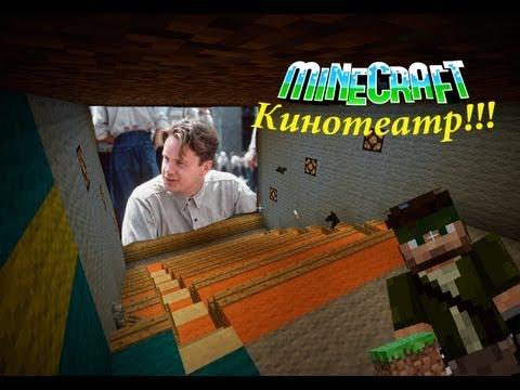 #5 Кинотеатр в Minecraft!!!