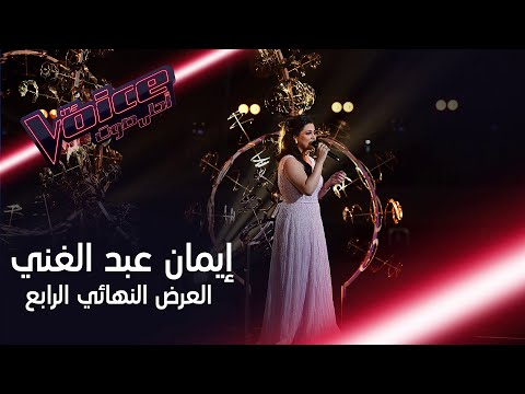"""""""ذا فويس""""..إيمان عبد الغني بأداء حساس في العرض النهائي الرابع"""