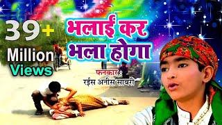 Video करोड़ो लोग इस क़व्वाली को सुन चुके है - Bhalai Kar Bhala Hoga Burai Kar Bura Hoga (HD) | Anis Sabri MP3, 3GP, MP4, WEBM, AVI, FLV Mei 2019