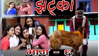 Video झट्का ! 17 January 2019, Episode  | जाडो खाने बाख्रो , JHATKA || New Comedy Serial MP3, 3GP, MP4, WEBM, AVI, FLV Januari 2019