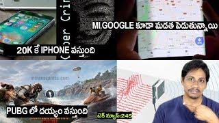 TechNews in telugu : xiaomi foldable phone,Mia3,google,bajaj emi card,iphone scam,Poco f2,PUBG