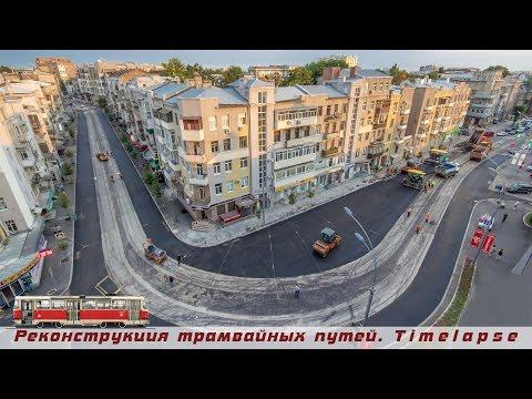 Реконструкция трамвайных путей возле Сумского рынка в Харькове (Timelapse)