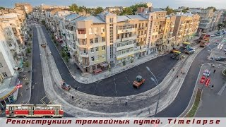 Реконструкция трамвайных путей возле ТЦ Сумской рынок (Харьков) Timelapse