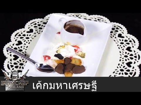 Iron Chef Thailand - Battle Coconut 1