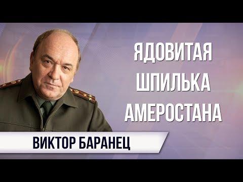 Виктор Баранец. США парируют удар Путина, Роухани и Эрдогана (видео)