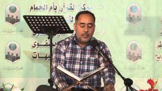 تلاوة القارئ الأستاذ حسن الخباز في مسابقة القرآن المشترك 1434هـ