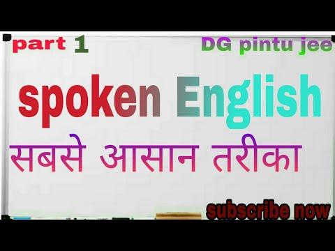 Easy way spoken English spoken English Guru spoken English classes spoken English for kid spo spoken