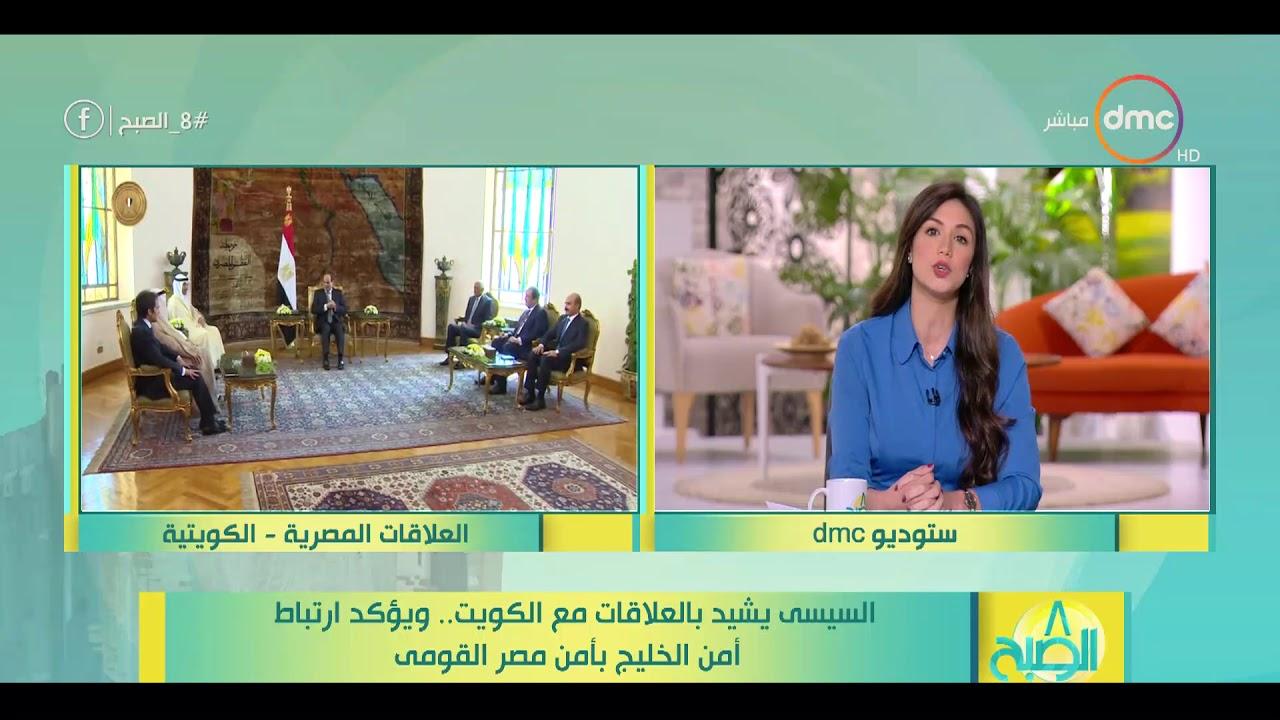 8 الصبح - السيسي يشيد بالعلاقات مع الكويت .. ويؤكد ارتباط أمن الخليج بأمن مصر القومي