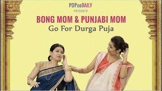 Video Bong Mom & Punjabi Mom Go For Durga Puja - POPxo MP3, 3GP, MP4, WEBM, AVI, FLV November 2018