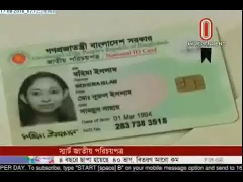 Smart National ID card (17-08-2018)