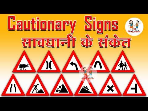 Cautionary Signs Hindi | Indian Traffic Signs and Symbols | यातायात के नियम व चिन्ह | Road Signs