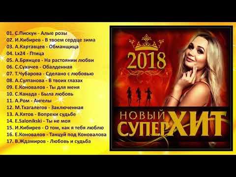 СБОРНИК КРАСИВЫХ ПЕСЕН 2018 ★ Зажигательный Шансон ★ Танцевальные Песни