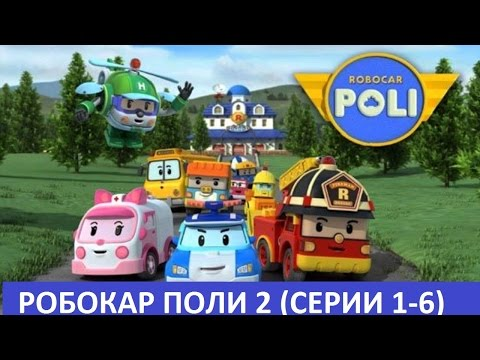 Мультики про машинки - Робокар Поли 2 - Все серии подряд (сборник 1) (видео)
