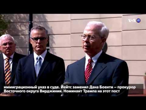 Новости США за 60 секунд 31 января 2017 - DomaVideo.Ru