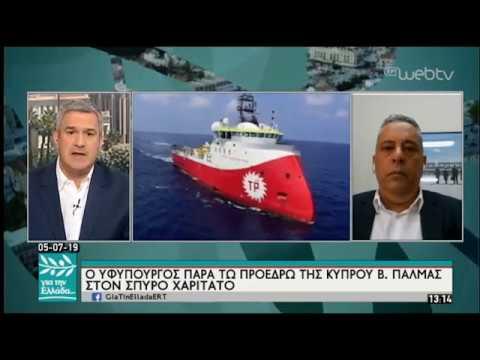 Ο Υφυπουργός Πάρα τω Προεδρω της Κύπρου, Β. Πάλμας στον Σπ. Χαριτάτο   05/07/2019   ΕΡΤ