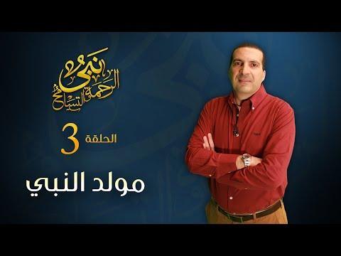 نبي الرحمة والتسامح - قصة مولد وطفولة النبي.. دروس في تربية الأطفال