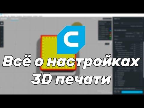 Всё о настройках 3d печати. Как подобрать параметры в Cura?