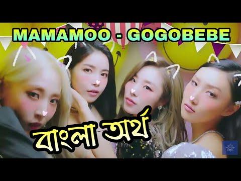 MAMAMOO - gogobebe (Bangla Lyrics/Subtitle)