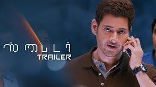SPYDER Tamil Trailer Mahesh Babu